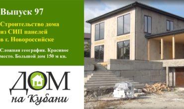 СИП дом в Новороссийске