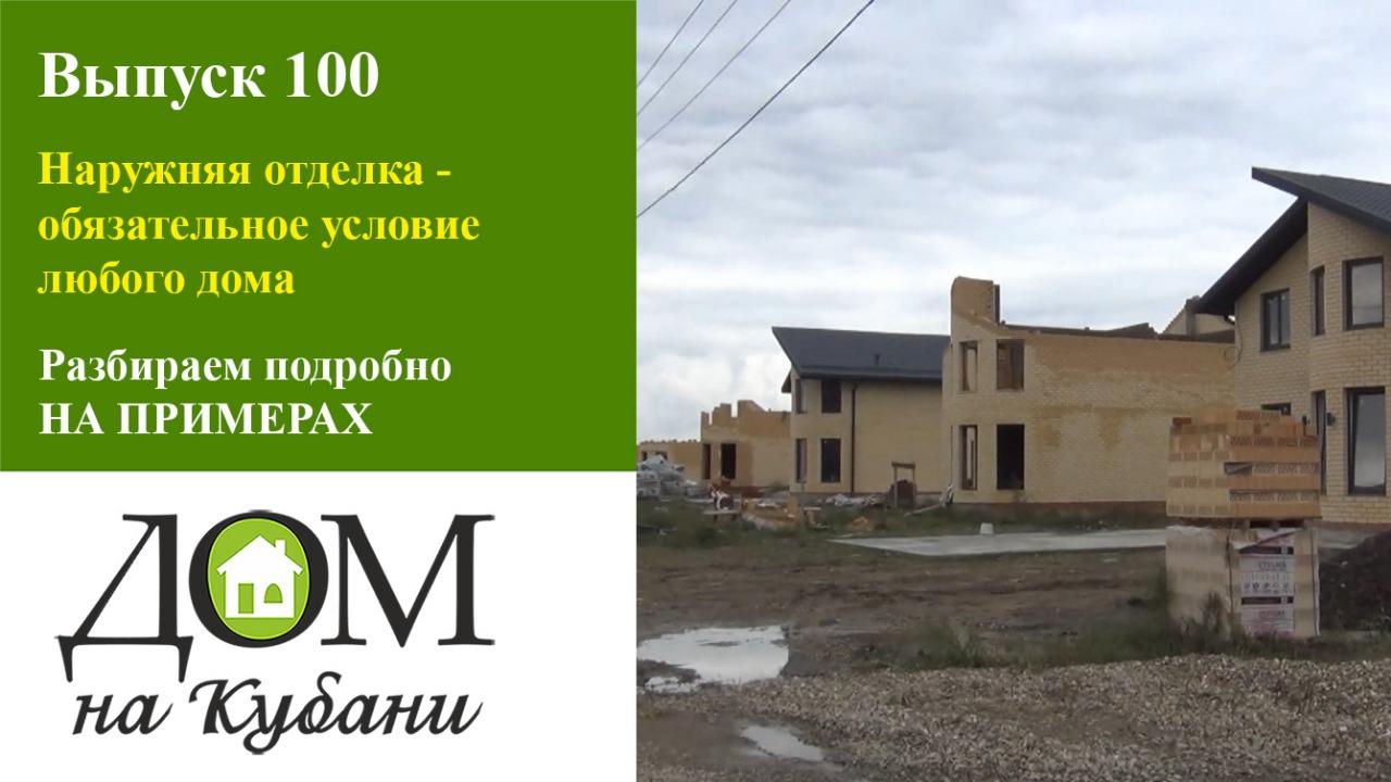 СИП дома в Краснодаре