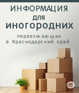 Страница для иногородних, переезжающих в Краснодарский край