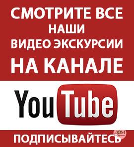 Смотрите наши видео экскурсии