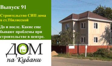 Дом из СИП панелей в Тбилисской